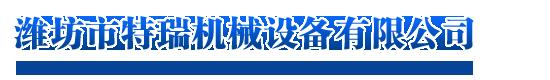 潍坊市特瑞机械设备有限公司